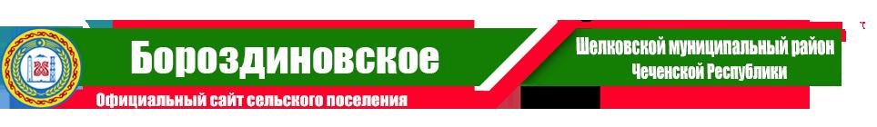 Бороздиновская | Администрация Шелковского района ЧР